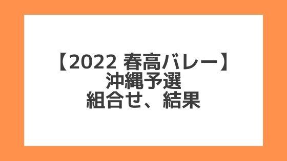 沖縄 2022春高予選|第74回全日本バレー高校選手権 結果、組合せ、大会要項