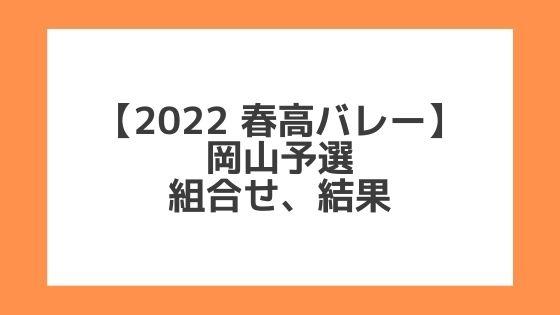 岡山 2022春高予選|第74回全日本バレー高校選手権 結果、組合せ、大会要項
