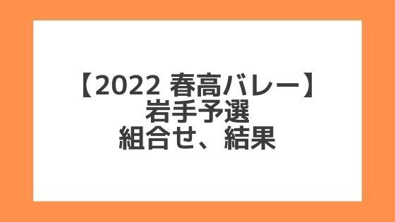 岩手 2022春高予選|第74回全日本バレー高校選手権 結果、組合せ、大会要項