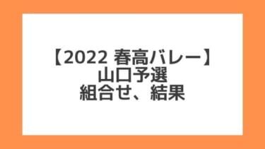 山口 2022春高予選|第74回全日本バレー高校選手権 結果、組合せ、大会要項