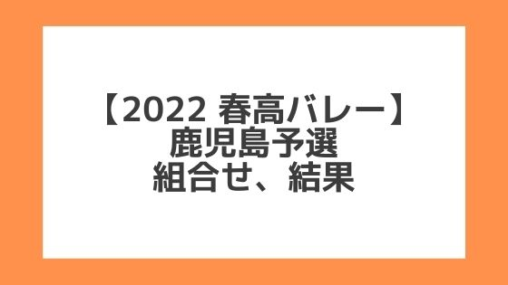 鹿児島 2022春高予選|第74回全日本バレー高校選手権 結果、組合せ、大会要項