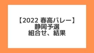 静岡 2022春高予選|第74回全日本バレー高校選手権 結果、組合せ、大会要項