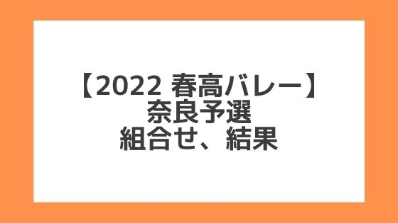 奈良 2022春高予選|第74回全日本バレー高校選手権 結果、組合せ、大会要項