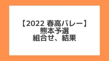 熊本 2022春高予選|第74回全日本バレー高校選手権 結果、組合せ、大会要項