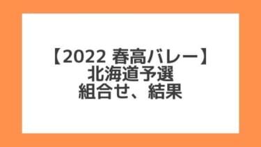 北海道 2022春高予選|第74回全日本バレー高校選手権 結果、組合せ、大会要項