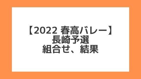長崎 2022春高予選 第74回全日本バレー高校選手権 結果、組合せ、大会要項