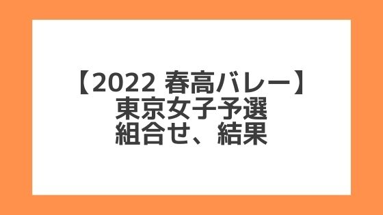 東京女子 2022春高予選|第74回全日本バレー高校選手権 結果、組合せ、大会要項