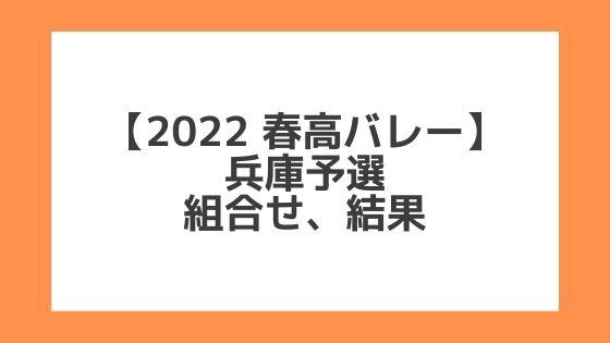 兵庫 2022春高予選|第74回全日本バレー高校選手権 結果、組合せ、大会要項