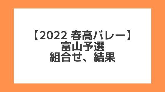 富山 2022春高予選|第74回全日本バレー高校選手権 結果、組合せ、大会要項
