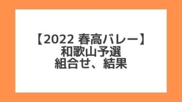 和歌山 2022春高予選|第74回全日本バレー高校選手権 結果、組合せ、大会要項